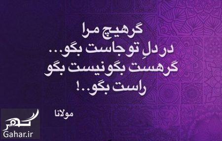 435715 Gahar ir اشعار مولانا در مورد عشق