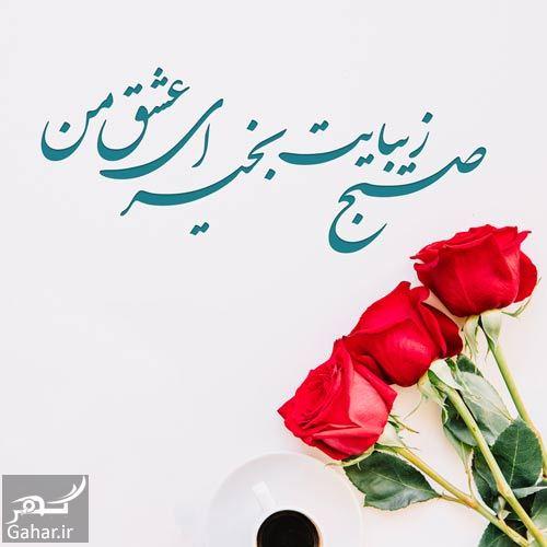 484639 Gahar ir متن صبح بخیر عشقم