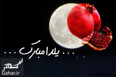 پیام تبریک یلدا ۹۹, جدید 99 -گهر