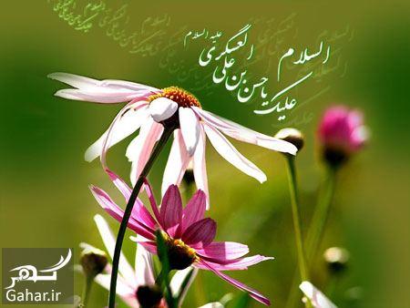 521792 Gahar ir متن تبریک ولادت امام حسن عسگری