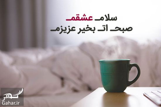 521883 Gahar ir متن صبح بخیر عشقم