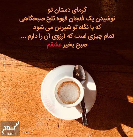 528624 Gahar ir متن صبح بخیر عشقم