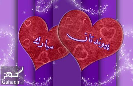 529993 Gahar ir تبریک به عروس و داماد