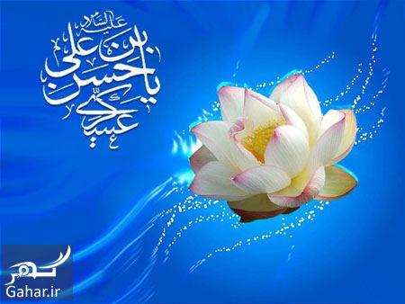 557171 Gahar ir متن تبریک ولادت امام حسن عسگری