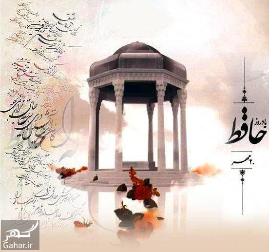 623122 Gahar ir بیوگرافی حافظ شیرازی