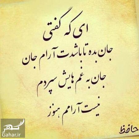 635020 Gahar ir بیوگرافی حافظ شیرازی