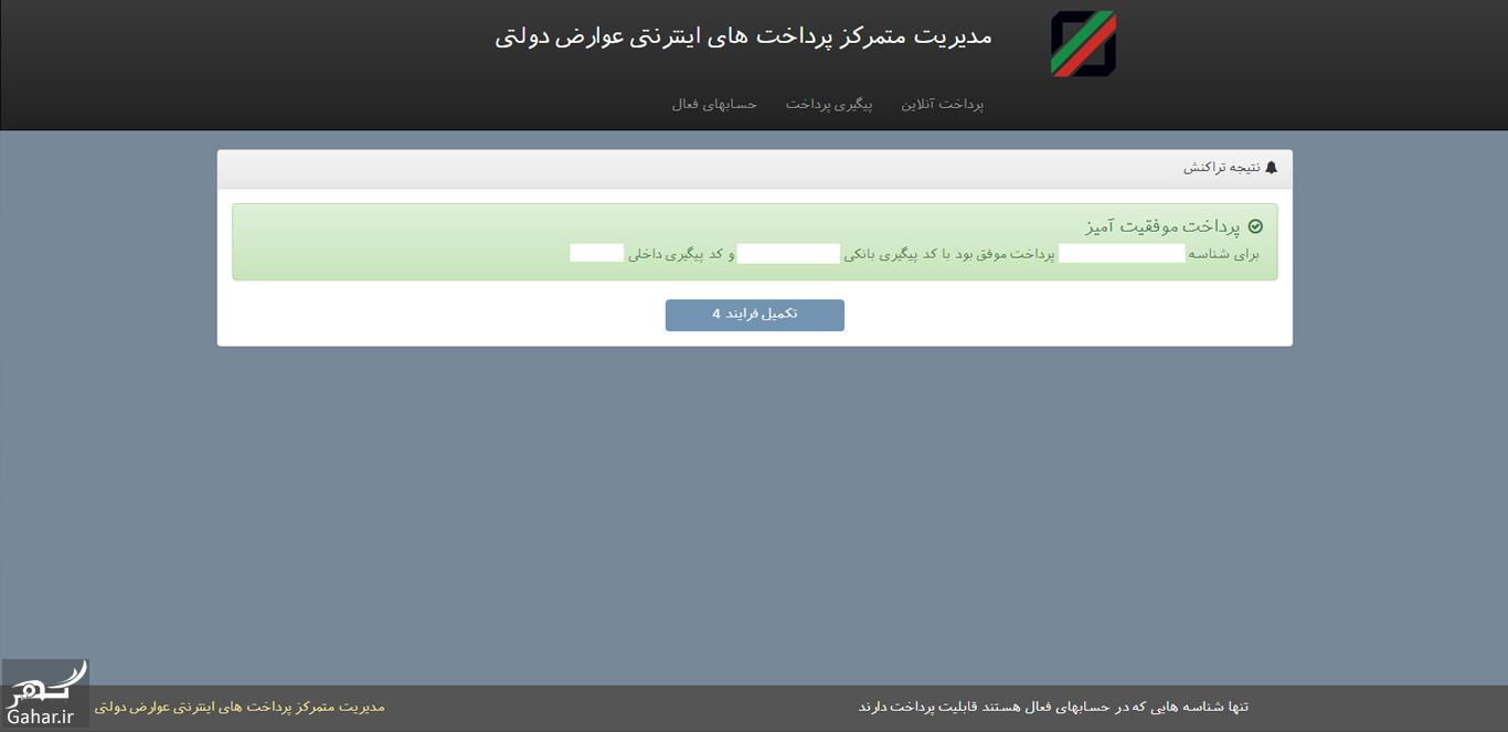 641415 Gahar ir پرداخت گمرکی گوشی + روش رجیستر کردن گوشی مسافرتی