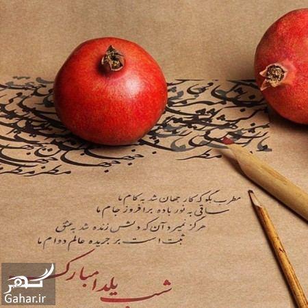 پیام تبریک یلدا ۹۹, جدید 1400 -گهر