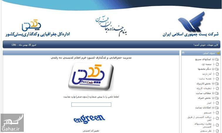759824 Gahar ir آدرس کد پستی 10 رقمی با تلفن ثابت