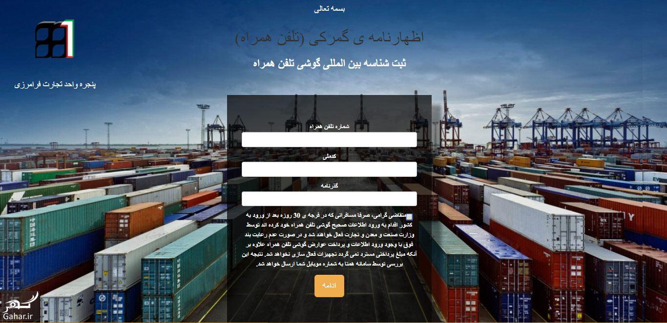 832091 Gahar ir پرداخت گمرکی گوشی + روش رجیستر کردن گوشی مسافرتی