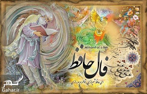865663 Gahar ir بیوگرافی حافظ شیرازی
