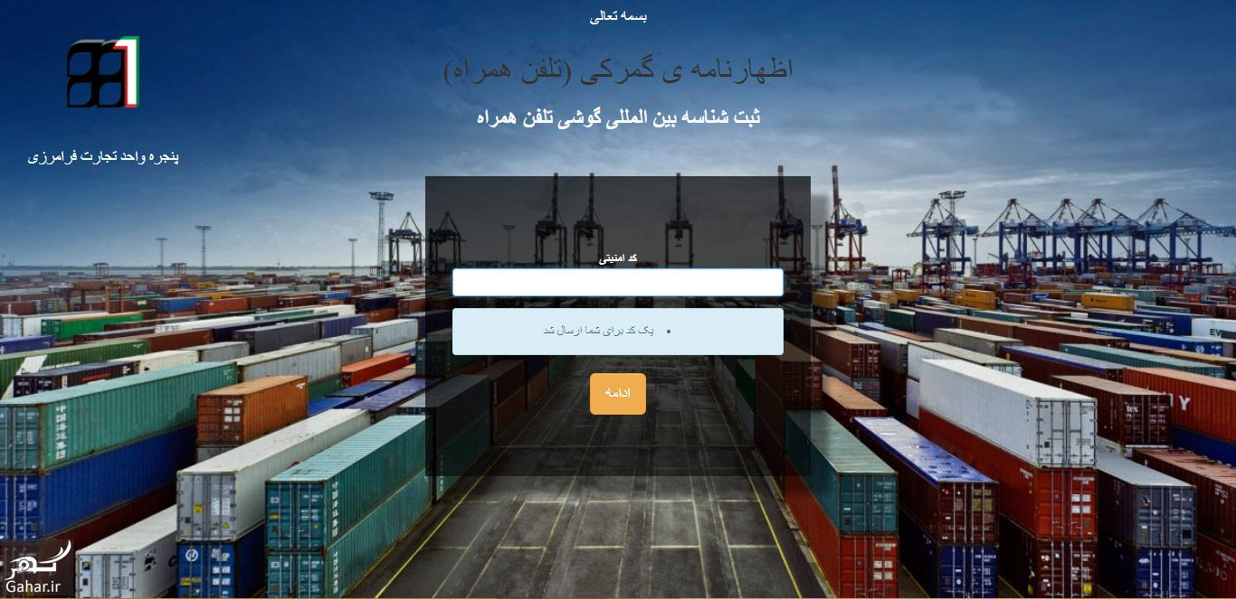 951492 Gahar ir پرداخت گمرکی گوشی + روش رجیستر کردن گوشی مسافرتی