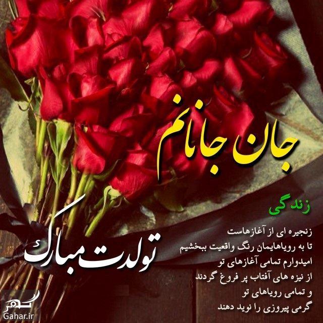 966879 Gahar ir متن تبریک تولد همسر برای پروفایل