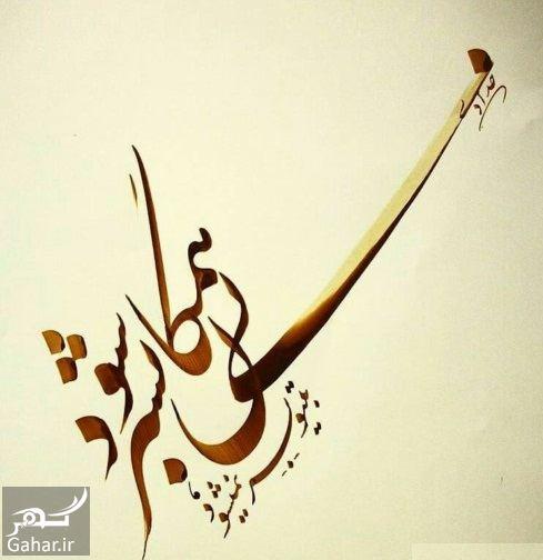 970647 Gahar ir اشعار مولانا در مورد عشق