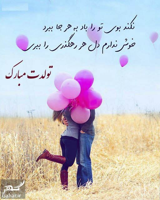 055660 Gahar ir تبریک تولد عشق جان