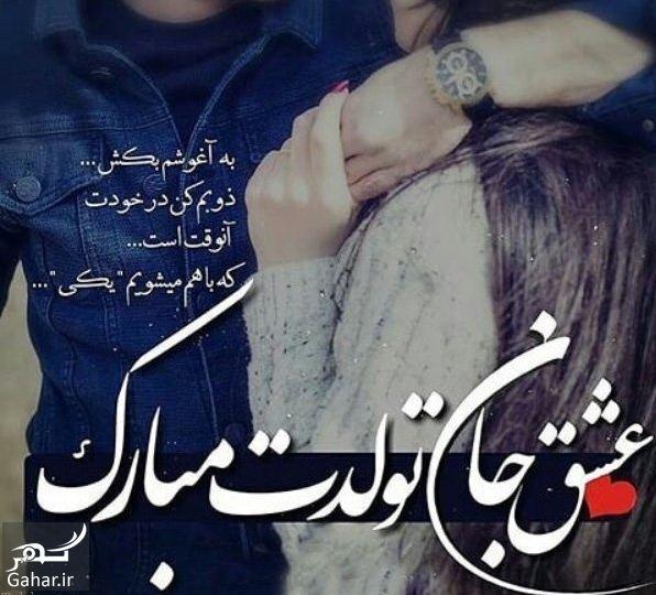079345 Gahar ir تبریک تولد عشق جان