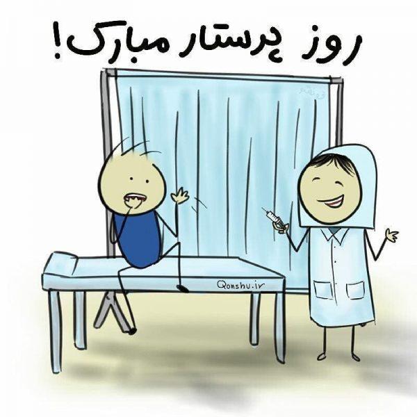 181957 Gahar ir e1547233848303 عکس نوشته های تبریک روز پرستار