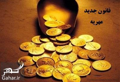 قانون جدید مهریه سال ۹۷, جدید 1400 -گهر