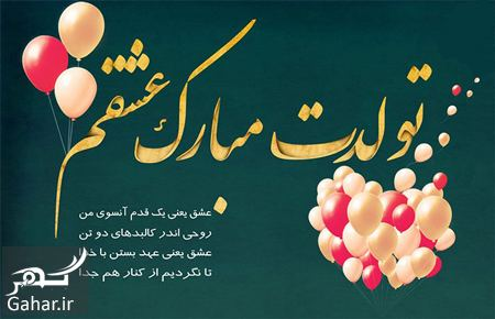 263008 Gahar ir تبریک تولد عشق جان