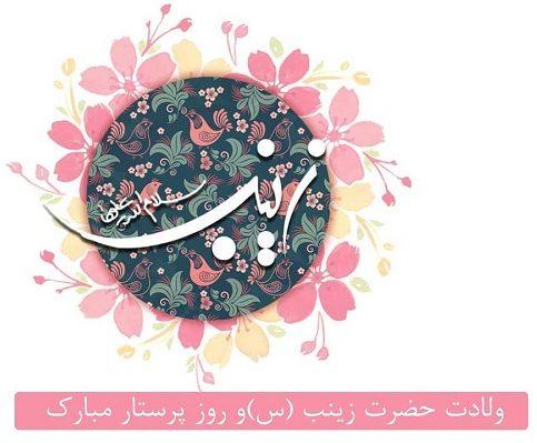 323950 Gahar ir e1547234183897 عکس نوشته های تبریک روز پرستار