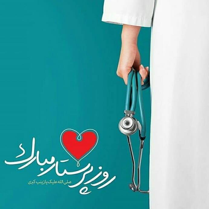 354399 Gahar ir عکس نوشته های تبریک روز پرستار