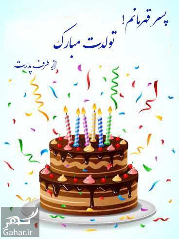 361862 Gahar ir متن تبریک تولد کودکانه پسر