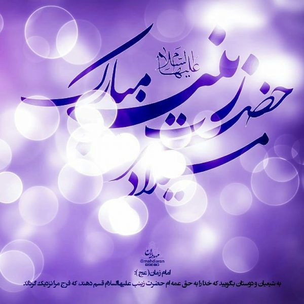 550723 Gahar ir e1547233771558 عکس نوشته های تبریک روز پرستار