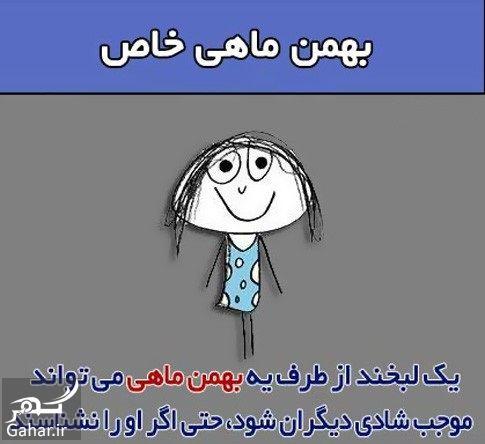 715904 Gahar ir متن تبریک تولد بهمن ماهی ها و تبریک متولدین بهمن