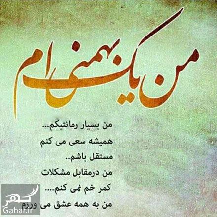 متن زیبا تبریک تولد بهمن ماهی