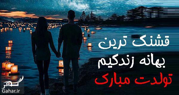 988113 Gahar ir تبریک تولد عشق جان