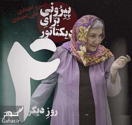 031946 Gahar ir بیوگرافی فریده سپاه منصور