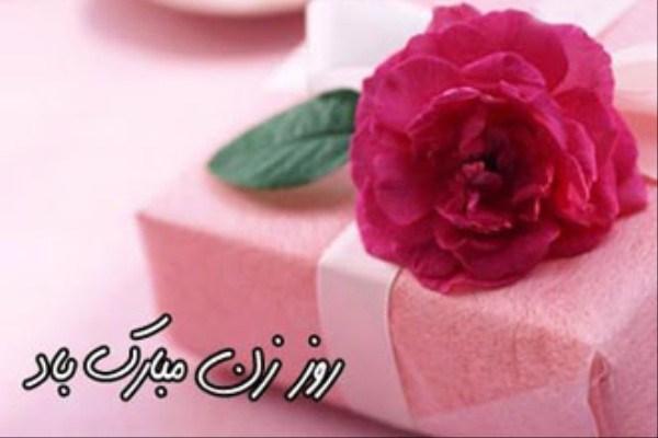 052420 Gahar ir پیام تبریک روز زن 97