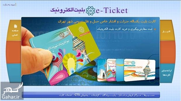 ثبت نام کارت مترو دانشجویی, جدید 1400 -گهر