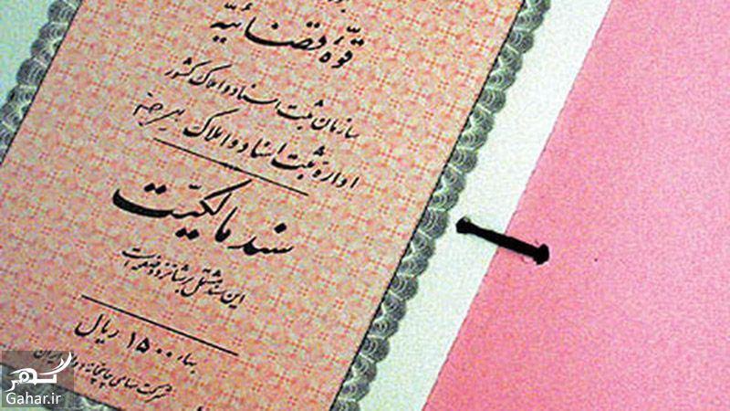 169562 Gahar ir هزینه سند زدن خانه در دفترخانه
