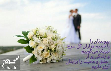 296260 Gahar ir تبریک ازدواج خواهر