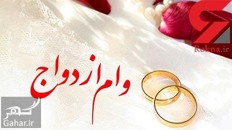 مبلغ وام ازدواج در سال ۹۸, جدید 1400 -گهر