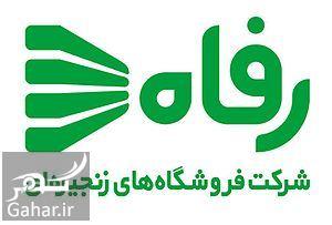 آدرس فروشگاه رفاه در غرب تهران, جدید 1400 -گهر