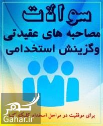 438128 Gahar ir سوالات عقیدتی سیاسی با جواب