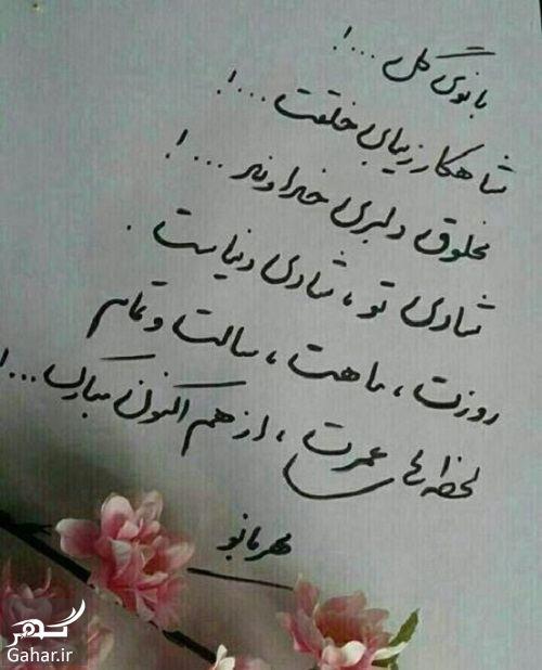 مادر روزت مبارک متن, جدید 1400 -گهر