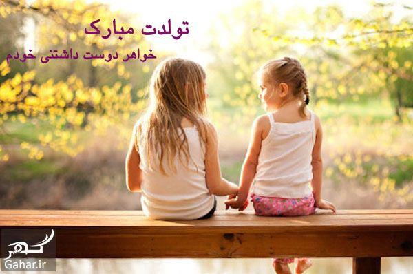 508507 Gahar ir تبریک ولنتاین به خواهر