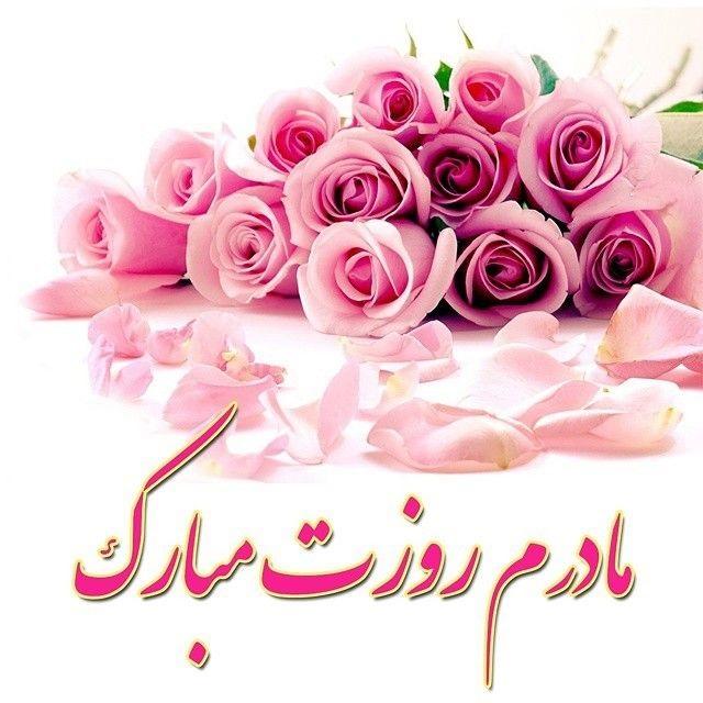 پیام تبریک روز زن ۹۷, جدید 1400 -گهر