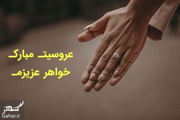 606775 Gahar ir تبریک ازدواج خواهر