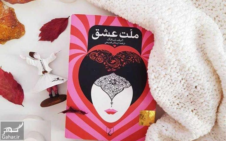 633581 Gahar ir موضوع کتاب ملت عشق