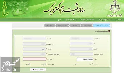 638806 Gahar ir ثبت نام ثنا قضایی