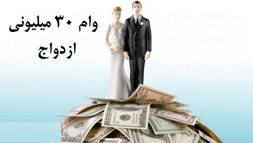 شرایط دریافت وام ازدواج ۳۰ میلیونی با جزییات کامل, جدید 1400 -گهر