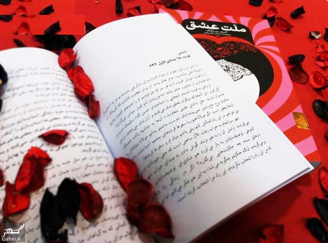موضوع کتاب ملت عشق, جدید 1400 -گهر