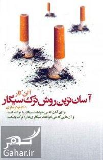 971266 Gahar ir ترک سیگار به روش آلن کار