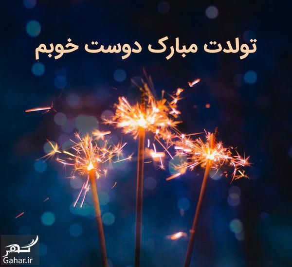 249748 Gahar ir تبریک تولد یک دوست صمیمی