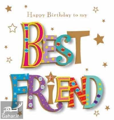 434697 Gahar ir تبریک تولد یک دوست صمیمی