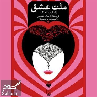631431 Gahar ir نسخه pdf کتاب ملت عشق ، دانلود رایگان ملت عشق